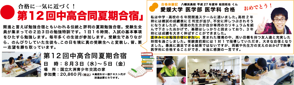 夏期講習4