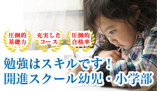 幼児・小学生のイメージ