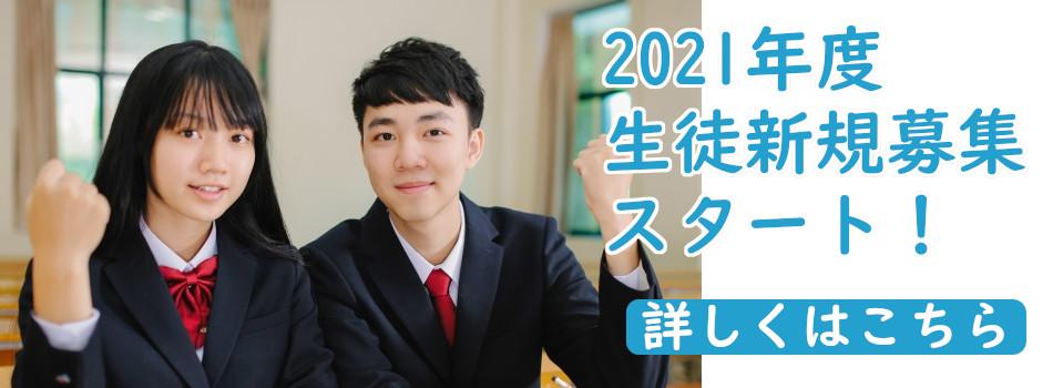 2021年新規生徒募集